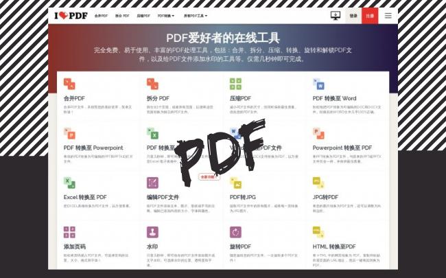 在线PDF文档处理